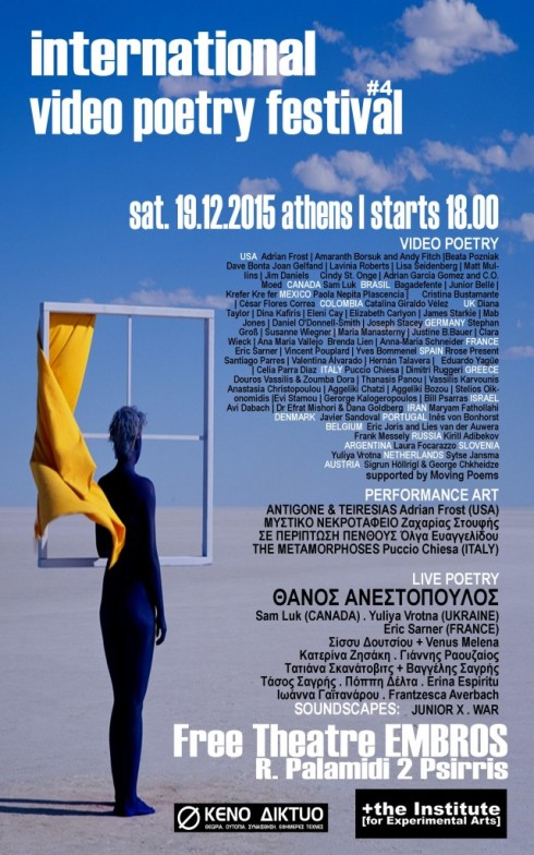 ATHENS-INTERNATIONAL-VIDEO-POETRY-FEST--640x1024